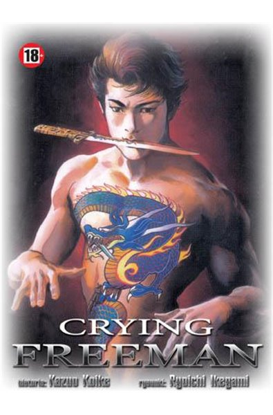 Crying Freeman 09