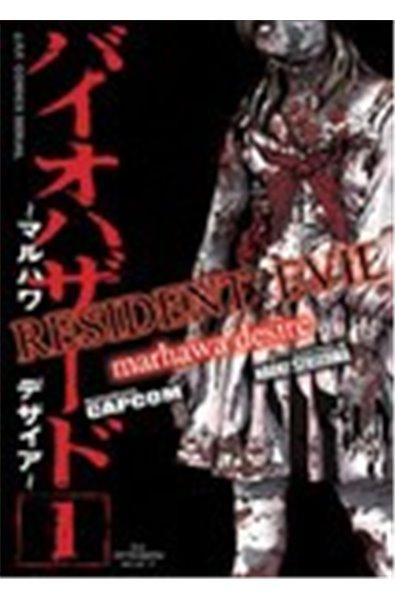 Resident Evil 1-5 (pakiet)