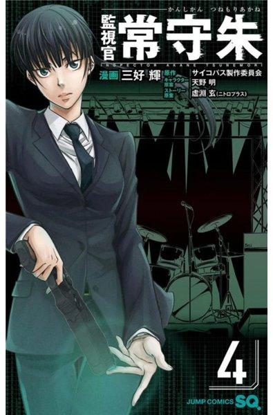 Przedpłata Inspektor Akane Tsunemori 4