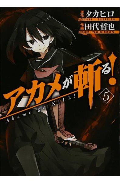 Przedpłata Akame ga Kill 5