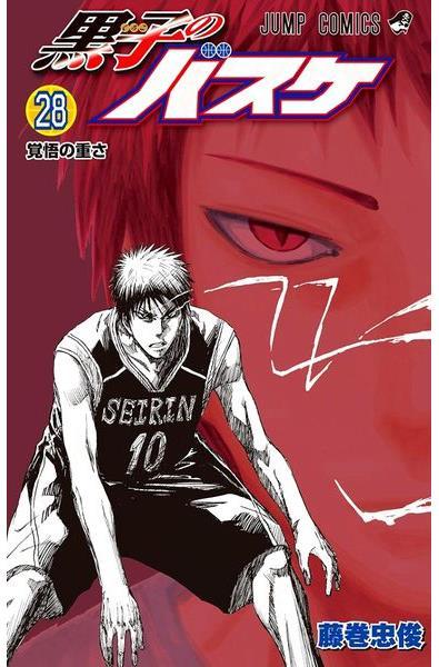 Przedpłata Kurokos Basket 28