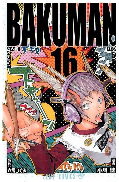 Przedpłata Bakuman 16