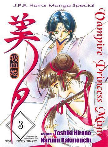 Vampire Princess Miyu 03