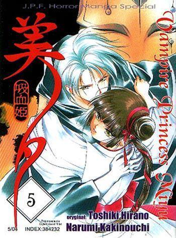 Vampire Princess Miyu 05