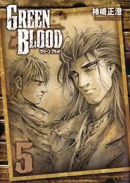 Green Blood 05