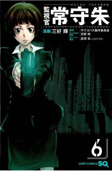 Przedpłata Inspektor Akane Tsunemori 6