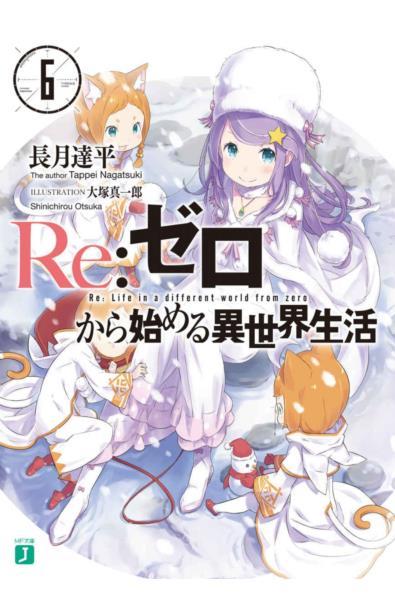Przedpłata Re: Zero LN 6