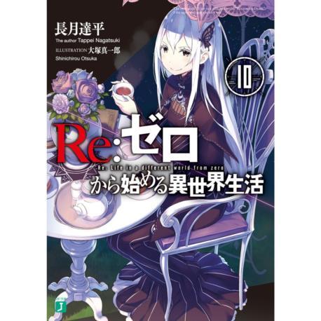 Przedpłata Re: Zero LN 10