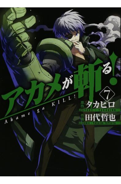 Przedpłata Akame ga Kill 7