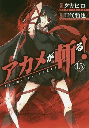 Przedpłata Akame ga Kill 15