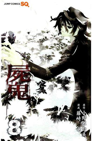Przedpłata Shi Ki 8