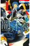 Przedpłata Yami no Matsuei 13