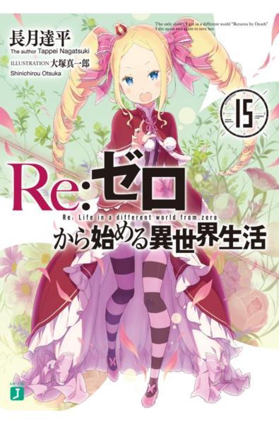Przedpłata Re: Zero LN 15