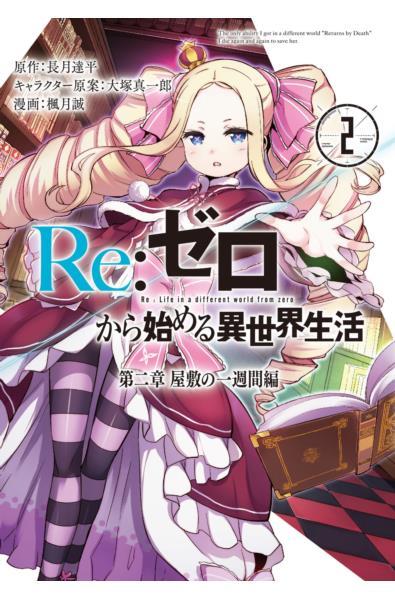Przedpłata Re: Zero- Tydzień w rezydencji 2