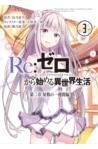 Przedpłata Re: Zero- Tydzień w rezydencji 3
