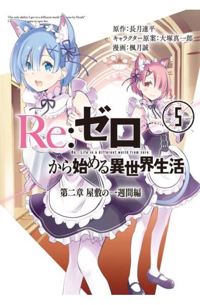Przedpłata Re: Zero- Tydzień w rezydencji 5