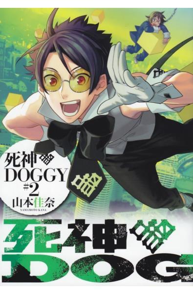 Przedpłata Shinigami DOGGY 2