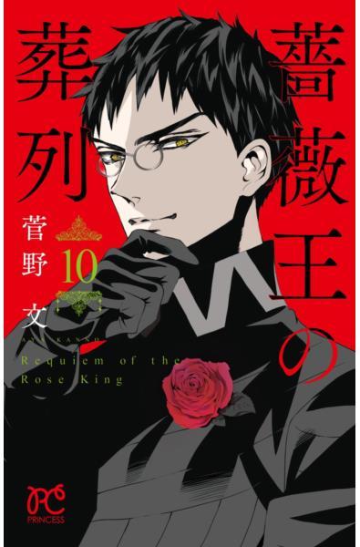 Przedpłata Requiem Króla Róż 10