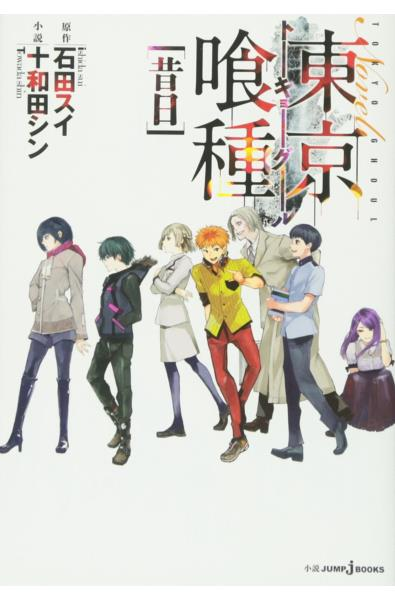 Przedpłata Tokyo Ghoul LN - Przeszłość