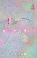 Przedpłata Mahou Shoujo Site 4