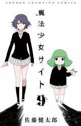 Przedpłata Mahou Shoujo Site 9