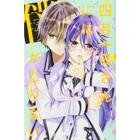 Przedpłata Watanuki-san ni wa boku ga tarinai 5