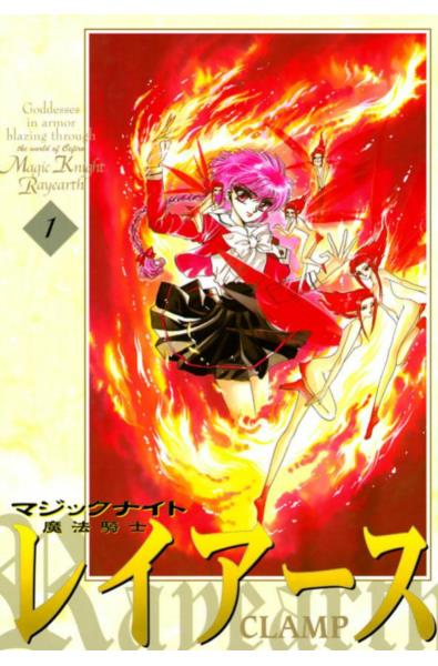 Przedpłata Magic Knight Rayearth 1