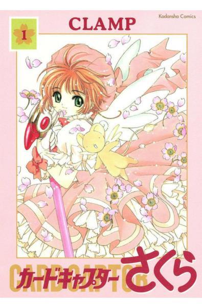 Przedpłata Card Captor Sakura 1
