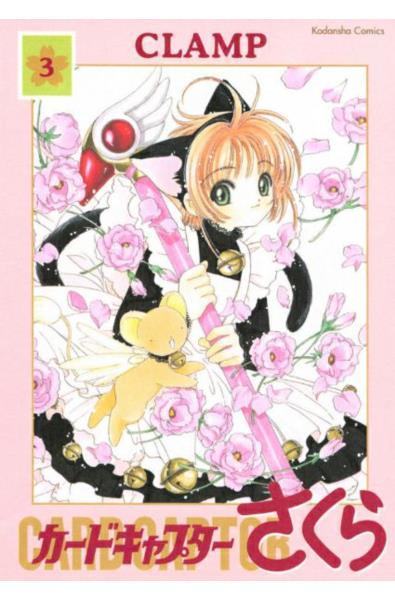 Przedpłata Card Captor Sakura 3