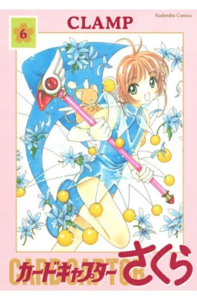Przedpłata Card Captor Sakura 6