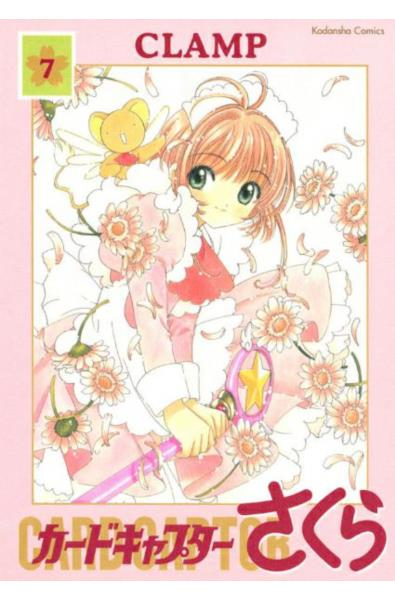 Przedpłata Card Captor Sakura 7