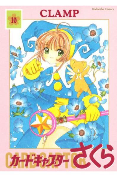 Przedpłata Card Captor Sakura 10