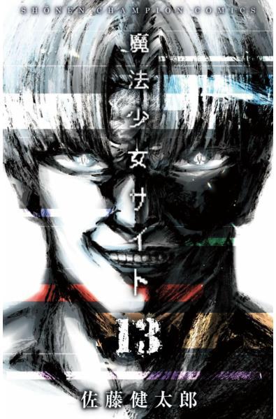 Przedpłata Mahou Shoujo Site 13