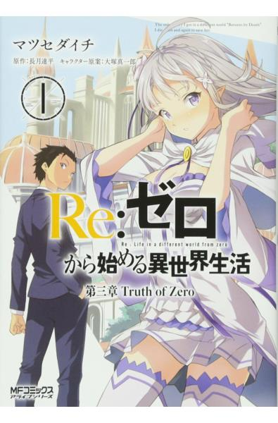 Przedpłata Re:Zero - Truth of Zero 1