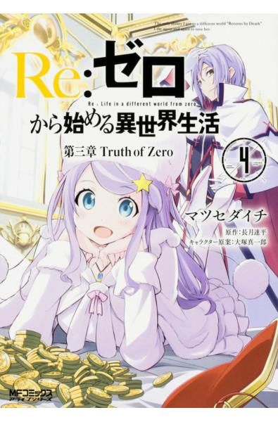 Przedpłata Re:Zero - Truth of Zero 4