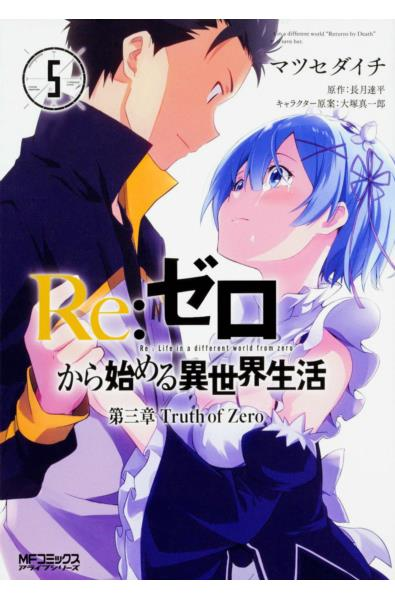 Przedpłata Re:Zero - Truth of Zero 5