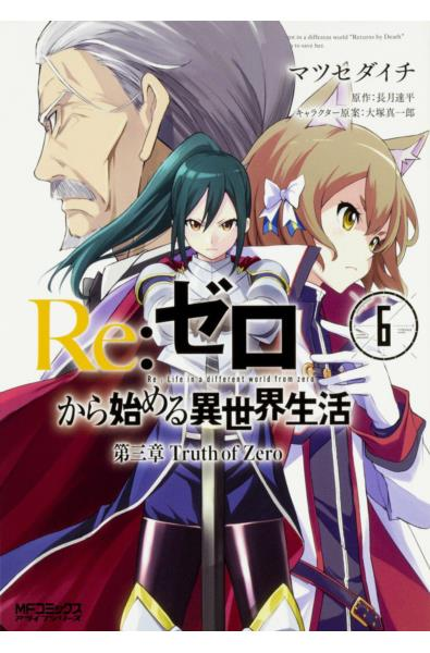 Przedpłata Re:Zero - Truth of Zero 6