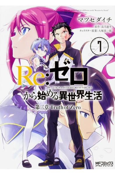 Przedpłata Re:Zero - Truth of Zero 7