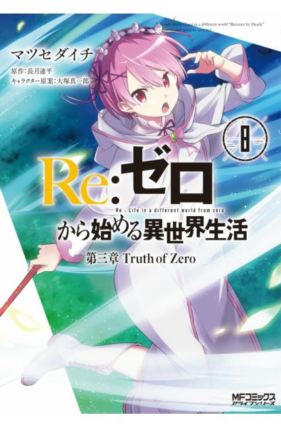 Przedpłata Re:Zero - Truth of Zero 8