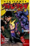 Przedpłata Vigilante - My Hero Academia Illegals 1