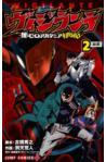 Przedpłata Vigilante - My Hero Academia Illegals 2
