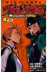 Przedpłata Vigilante - My Hero Academia Illegals 4