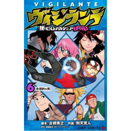 Przedpłata Vigilante - My Hero Academia Illegals 6