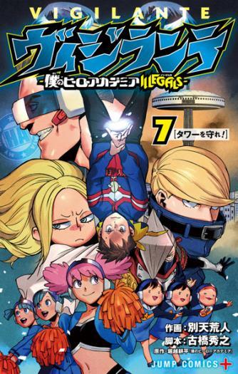 Przedpłata Vigilante - My Hero Academia Illegals 7