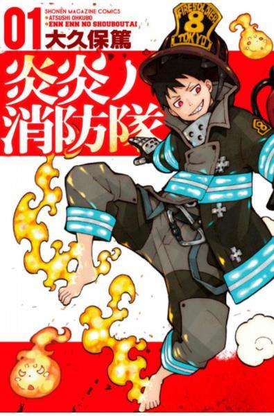 Przedpłata Fire Force tom 1