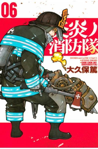 Przedpłata Fire Force tom 6