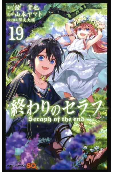 Przedpłata Seraph of the End 19