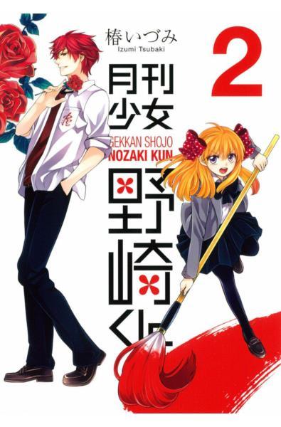 Przedpłata Gekkan Shoujo Nozaki-kun 2