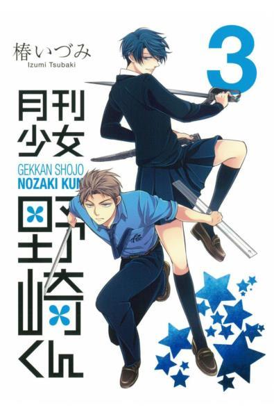 Przedpłata Gekkan Shoujo Nozaki-kun 3