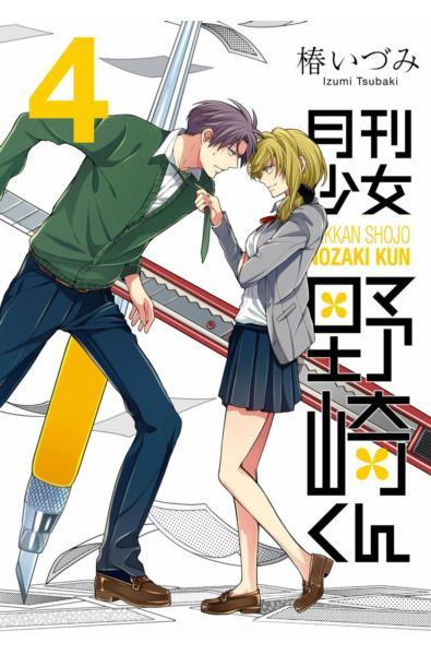 Przedpłata Gekkan Shoujo Nozaki-kun 4
